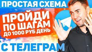 СХЕМА 1000 РУБ. ДЕНЬ С ТЕЛЕГРАММ | Как заработать в телеграмм