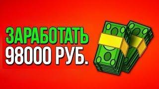Вершина - курс по заработку от 98000 руб в месяц, Игорь Пахомов, отзывы