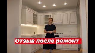 Отзыв о ремонте однокомнатной квартиры 40 м2 В Москве. Как сделать ремонт в квартиребез забот? 2020
