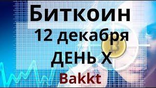 Биткоин 12 декабря ДЕНЬ Х . Bakkt