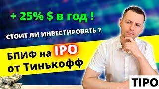 Честный обзор БПИФ Тинькофф на IPO (TIPO)   Как инвестировать в IPO на Мосбирже небольшую сумму?