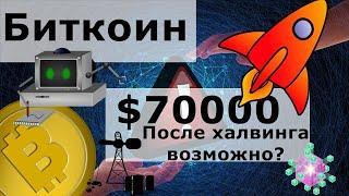 Биткоин $70000 после халвинга возможно? Нефть: Важно 9 апреля 2020
