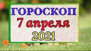 Гороскоп на сегодня, 7 апреля 2021 г  Гороскоп на сегодня, Заговоры, Анна Зверева