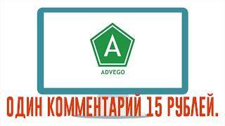 Заработок на advego.com   Один комментарий 15 рублей.