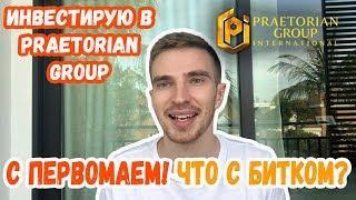 МИР ТРУД МАЙ! Bitcoin 8.000$ Инвестирую в Praetorian Group International