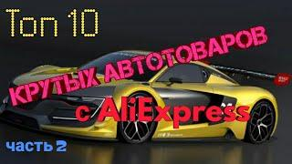 Топ 10 крутых товаров для АВТО с Aliexpress, ч.2