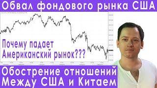 Падение рынка акций США против Китая прогноз курса доллара евро рубля валюты нефти на июнь 2020