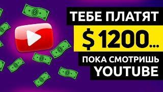 ЗАРАБОТАЙ $1200... Смотря YOUTUBE видео! Как Заработать Деньги в Интернете БЕЗ ВЛОЖЕНИЙ (2021)