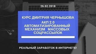 """Видео обзор курса """"АКП 2.0"""""""