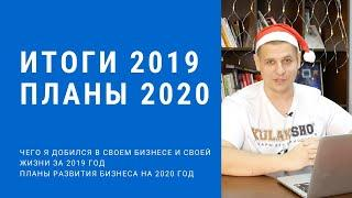 Итоги 2019 года. Как я развил свой бизнес за 2019 год! Бизнес планы на 2020 год. Цели на 2020 год.