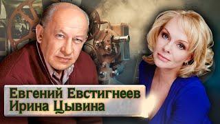 Евгений Евстигнеев и Ирина Цывина. Прощание @Центральное Телевидение