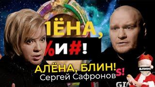 Сергей Сафронов — первое интервью о скандальном увольнении с «Битвы экстрасенсов»