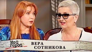 Вера Сотникова. Мой герой @Центральное Телевидение