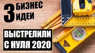 Топ-3 Необычные бизнес идеи, которые выстрелили с нуля! Бизнес идеи! Бизнес 2020!
