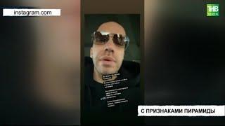 В Татарстане организаторы финансовой пирамиды «Финико» пойдут под суд | ТНВ