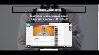 Курс Заработок на просмотре видео   обзор и отзывы