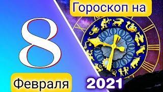 Гороскоп на завтра 8 Февраля 2021 для всех знаков зодиака. Гороскоп на сегодня 8 Февраля 2021