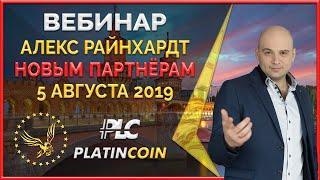 Platincoin вебинар от 5 августа 2019 - для новых участников комьюнити