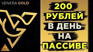 Venera.gold ОБЗОР И ОТЗЫВ О НОВОМ ПЕРСПЕКТИВНОМ ПРОЕКТЕ ДЛЯ ЗАРАБОТКА ОТ 200 РУБЛЕЙ В ДЕНЬ