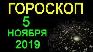 ГОРОСКОП НА 5 НОЯБРЯ 2019 ГОДА / АСТРОЛОГИЧЕСКИЙ ПРОГНОЗ