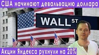 Девальвация доллара акции Яндекса рухнули на 20% прогноз курса доллара евро рубля на ноябрь 2019