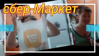 видео отзыв о сбер-Маркете//покупки онлайн//покупки с доставкой на дом