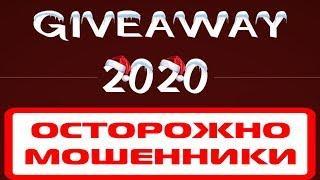 Акция Giveaway 2020 новый лохотрон от интернет мошенников? Честный отзыв