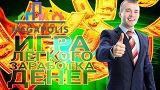 МЕГАПОЛИС ИГРА ЛЁГКОГО ЗАРАБОТКА ДЕНЕГ!