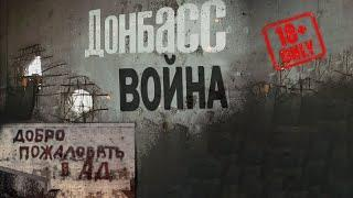 18+! Кровавые Кадры Войны На Донбассе. И Как После Этого Россия Не Агрессор?!