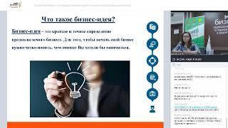 """Вебинар 28.07.2020 """"Начни своё дело: генерация бизнес-идей и основы предпринимательства"""""""