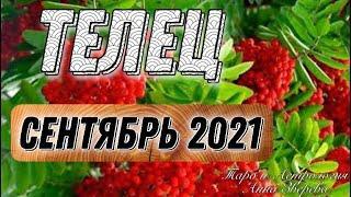 ТЕЛЕЦ - ГОРОСКОП на СЕНТЯБРЬ 2021 года, Таро и Астрология,телец сентябрь,телец,гороскоп,