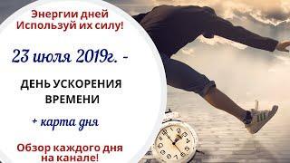 23 июля (Вт) 2019г. - ДЕНЬ УСКОРЕНИЯ ВРЕМЕНИ + сила моря в конце видео