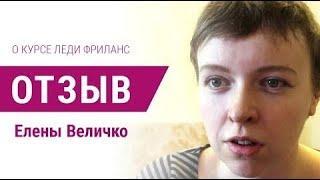 Отзыв о курсе Леди Фриланс от Елены Величко. Мечты сбываются благодаря работе в интернете