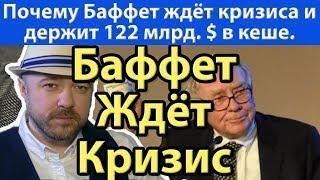 Почему Баффет ждёт кризис? Прогноз курса доллара рубля валюты нефть ртс сбербанк на ноябрь 2019