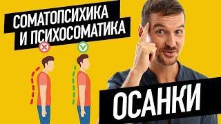 Соматопсихика и психосоматика осанки. Григорий Басов