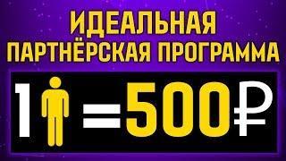 САМАЯ ЛУЧШАЯ ПАРТНЁРСКАЯ ПРОГРАММА ПЛАТИТ 500 РУБЛЕЙ ЗА 1 РЕФЕРАЛА