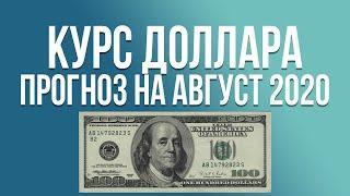 Прогноз курса доллара на август 2020. Курс доллар рубль. Прогноз курса рубля прогноз август 2020