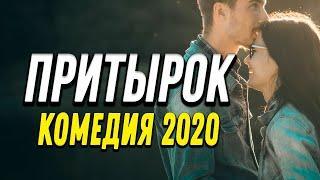 Забавная Комедия про бизнес и любовь на районе - ПРИТЫРОК @ Русские комедии новинки 2020