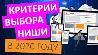 Ниши для бизнеса и критерии ее выбора | Перспективные бизнес идеи 2020