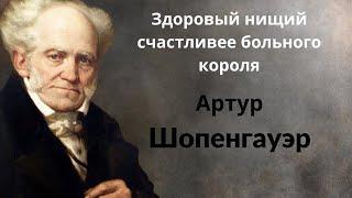 Мудрые высказывания Артура Шопенгауэра. Цитаты и афоризмы.