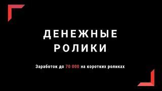 Денежные ролики. Заработок до 70 000 на коротких роликах Сергей Жданов