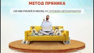 СКИДКА + ОБЗОР курса Метод пряника  120 000 рублей в месяц на готовом автозаработке