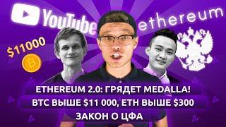 Рост Ethereum, биткоин по $11 000 и новые идеи регуляторов: новости криптовалют с 23.07 по 29.07