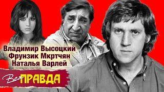 Владимир Высоцкий, Фрунзик Мкртчян, Наталья Варлей. Вся правда @Центральное Телевидение