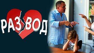 РАЗВОД родителей ДЛЯ РЕБЕНКА Как помочь ребенку пережить развод родителей Советы психолога Целикова
