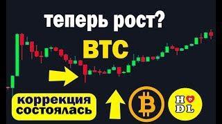 Биткоин Ripple обзор! Bitcoin ракета? XRP монстр?