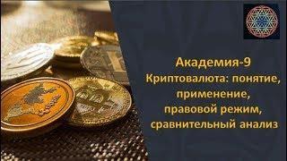 Рой Клуб  Академия 9 l Криптовалюта Понятие, применение, правовой режим, сравнительный анализ