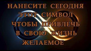 18 февраля НАНЕСИТЕ СЕГОДНЯ ЭТОТ СИМВОЛ ЧТОБЫ ПРИВЛЕЧЬ ЖЕЛАЕМОЕ.Эзотерика Для Тебя.Практики.Гороскоп