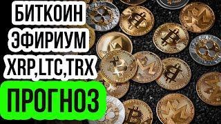 ПРОГНОЗ Bitcoin, анализк курса ethereum, обзор XRP ripple, прогноз криптовалют LTC и Tron TRX