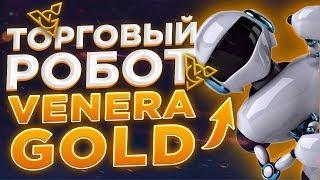 Торговый робот VENERA GOLD. Развод и Лохотрон? Отзывы и Обзор!